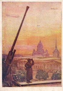 1943. На страже города