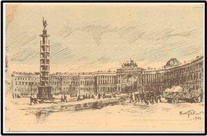 1943. Площадь Урицкого