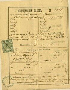1875. Медицинский билет