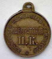 Московская политехническая выставка 1872 г.