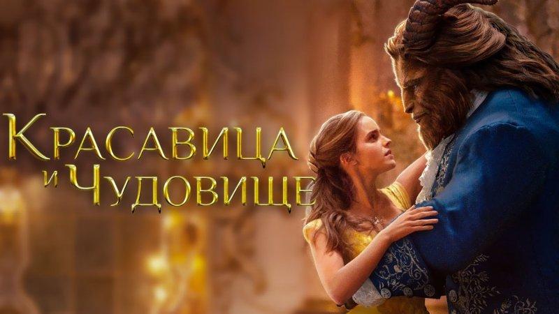 ВМалайзии отменили премьеру «Красавицы ичудовища»