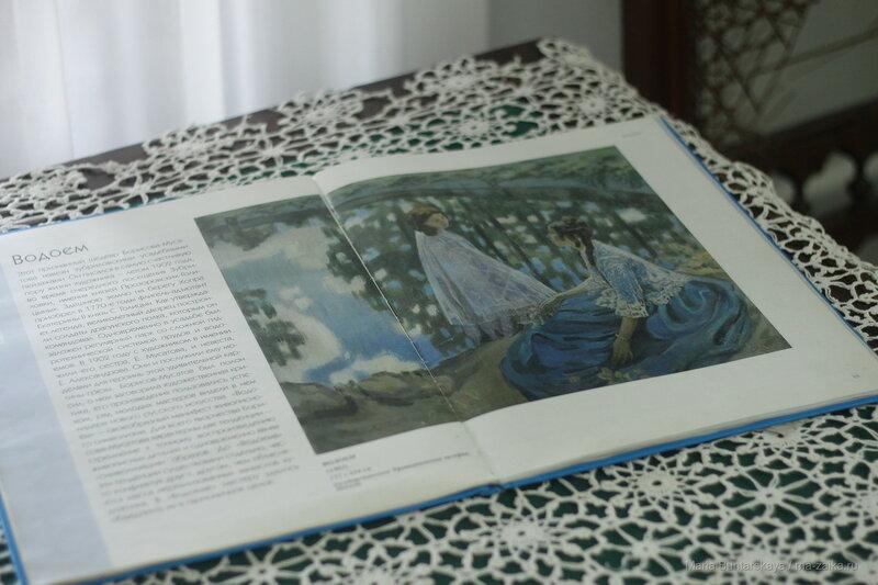 Мистический Петербург, Саратов, музей-усадьба Борисова-Мусатова, 26 апреля 2017 года