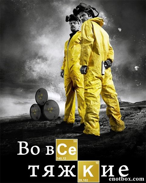 Во все тяжкие / Breaking Bad: The Movie (2017/WEB-DL/WEB-DLRip)