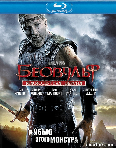 Беовульф [Director's Cut] / Beowulf (2007/BDRip/HDRip)
