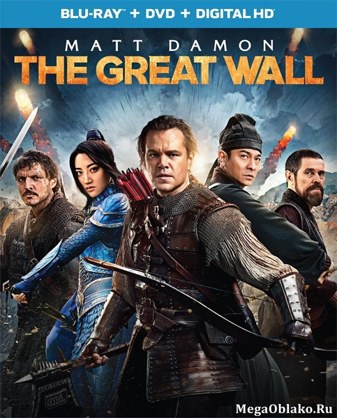 Великая стена / The Great Wall (2016/BDRip/HDRip/3D)