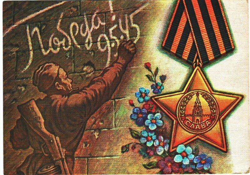 Картинки, старая открытка победа