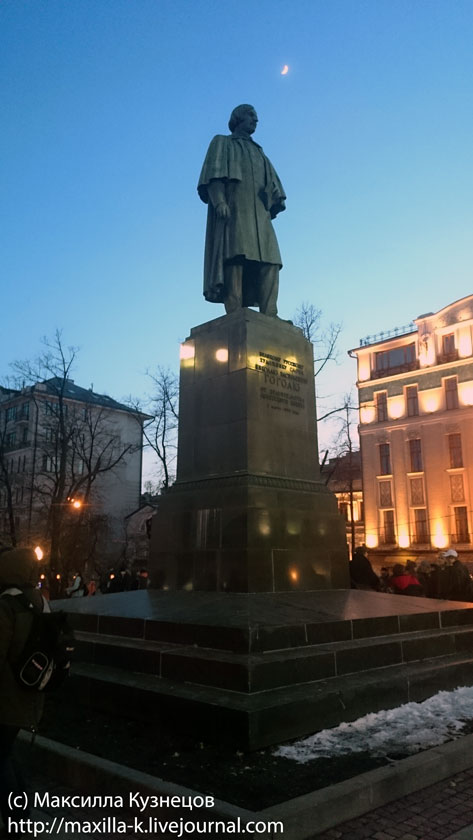 Гоголь и месяц