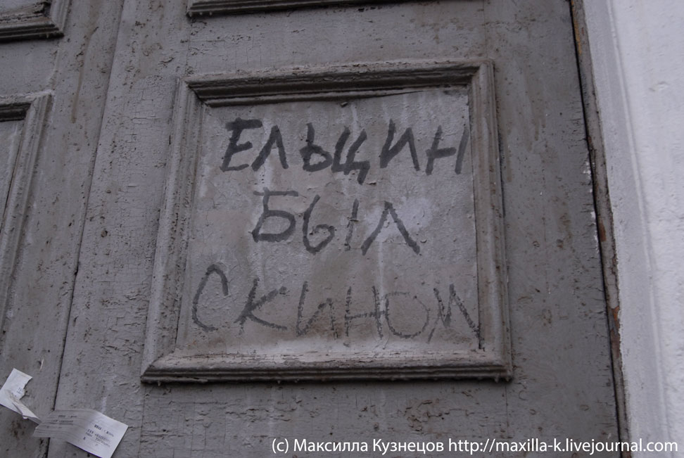 Ельцин был скином