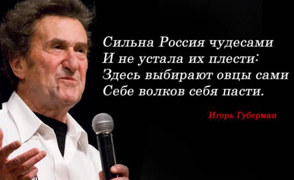 igor_guberman.jpg