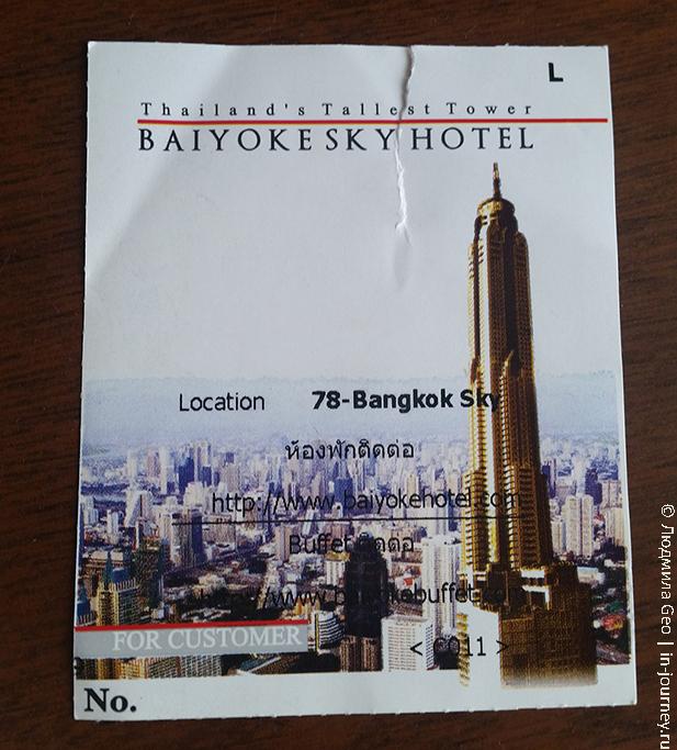 байок скай бангкок ресторан