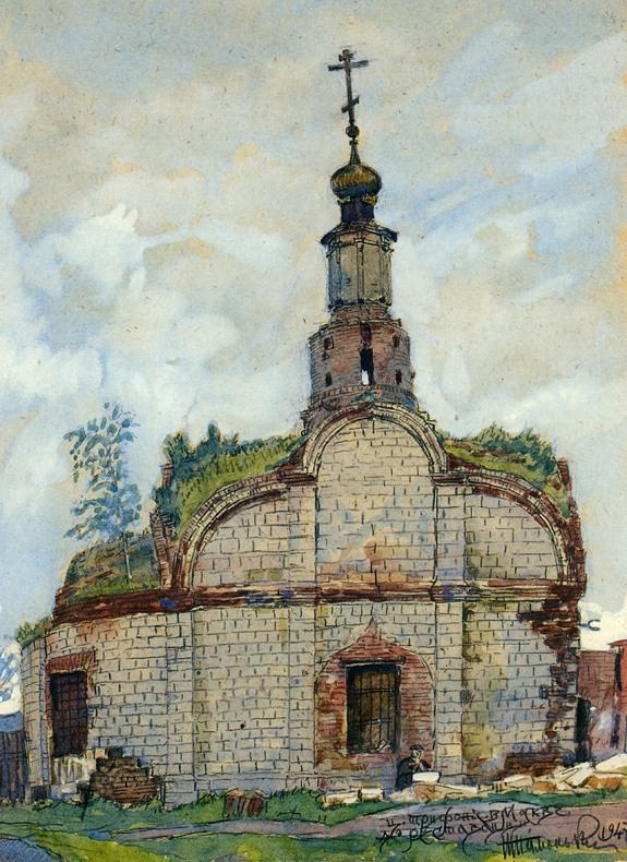 Церковь Трифона в Напрудном. Кон. 15 - нач. 16 вв. Рисунок 1947 г..jpg