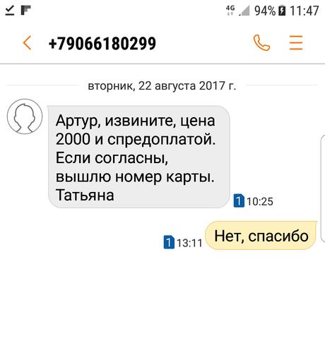 Screenshot_20170825-114713.png