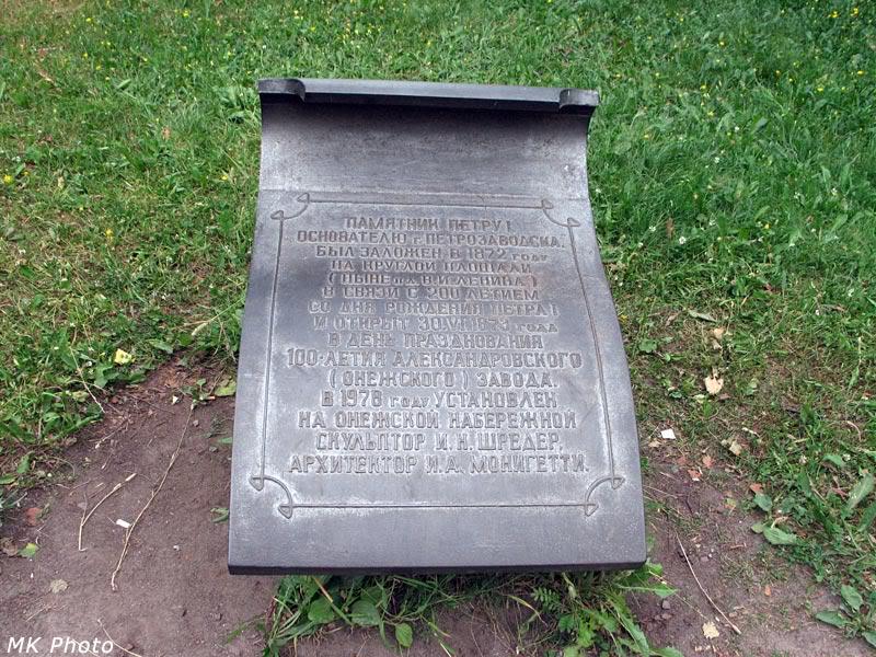 Табличка у памятника
