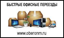 офисные переезды в Москве