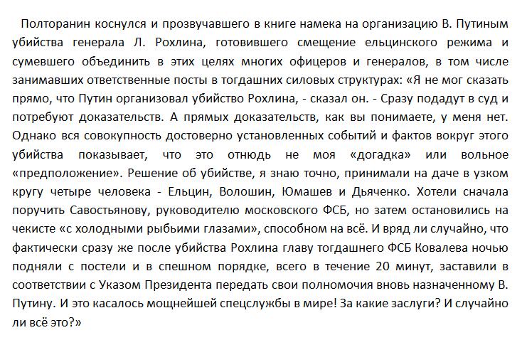 Полторанин 1.PNG
