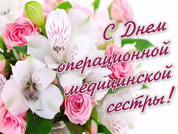 С Днем медсестры. Букет цветов