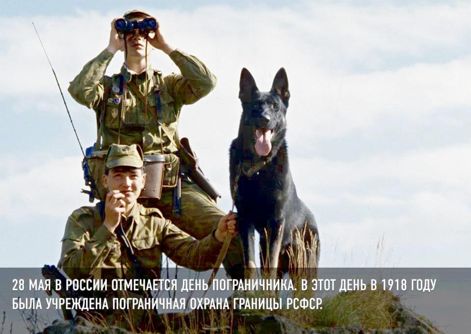 28 мая. День пограничника! Охраняя границы открытки фото рисунки картинки поздравления