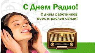 День 7 мая - День рождения радио