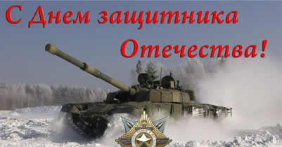 С днем защитника Отечества! открытки фото рисунки картинки поздравления