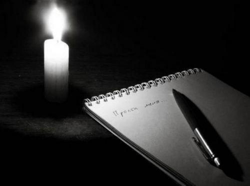 Прости меня! Записная книжка и свеча!