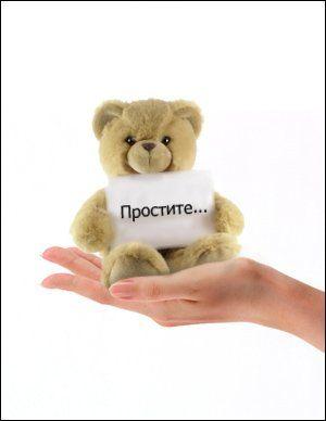 Простите! Медвежонок на ладошке открытки фото рисунки картинки поздравления