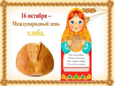 Открытки.  День хлеба!Матрешка
