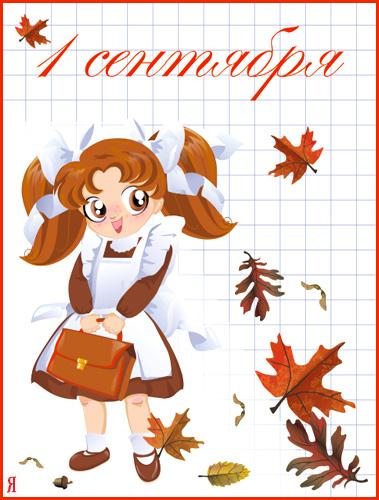 Открытки. Осень. 1 сентября - девочка готова к школе открытки фото рисунки картинки поздравления