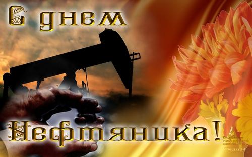 Открытки. С днем нефтяника. Руки нефтяника открытки фото рисунки картинки поздравления