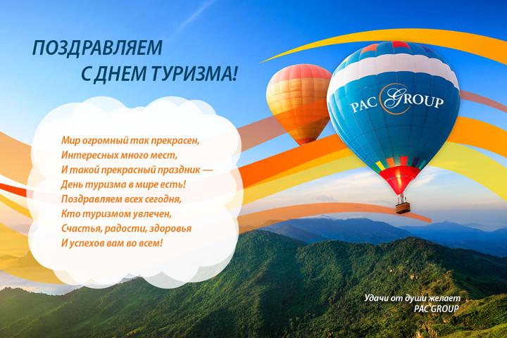 Всемирный день туризма. Поздравление