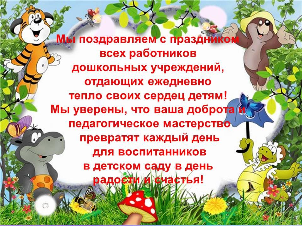 Открытка поздравления с днем воспитателя и всех дошкольных работников, открытка фото