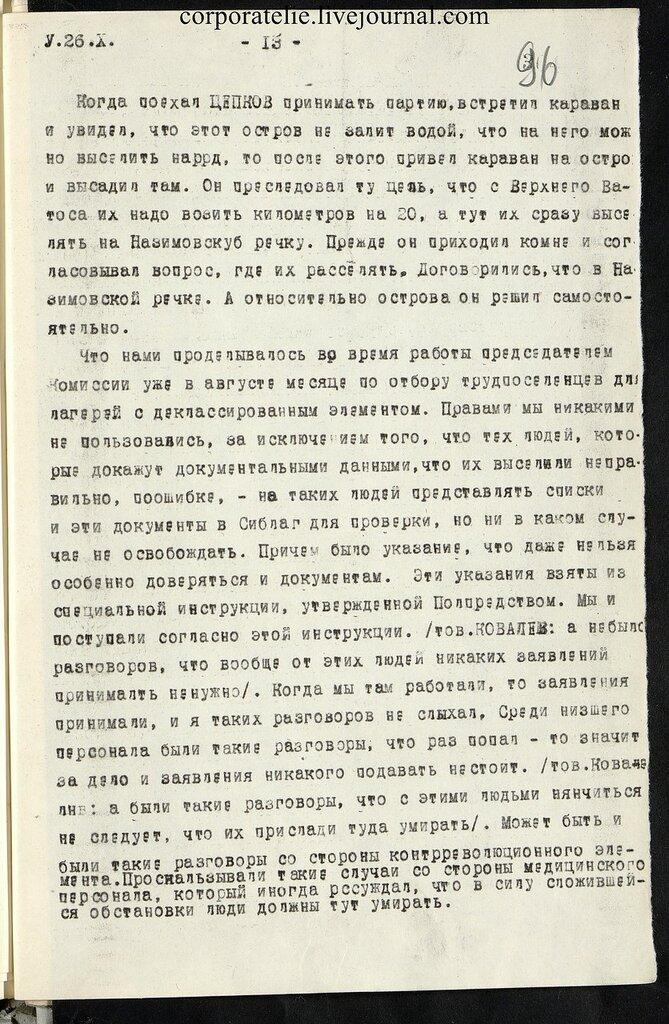 П-7, оп.1, д.626, 098.jpg