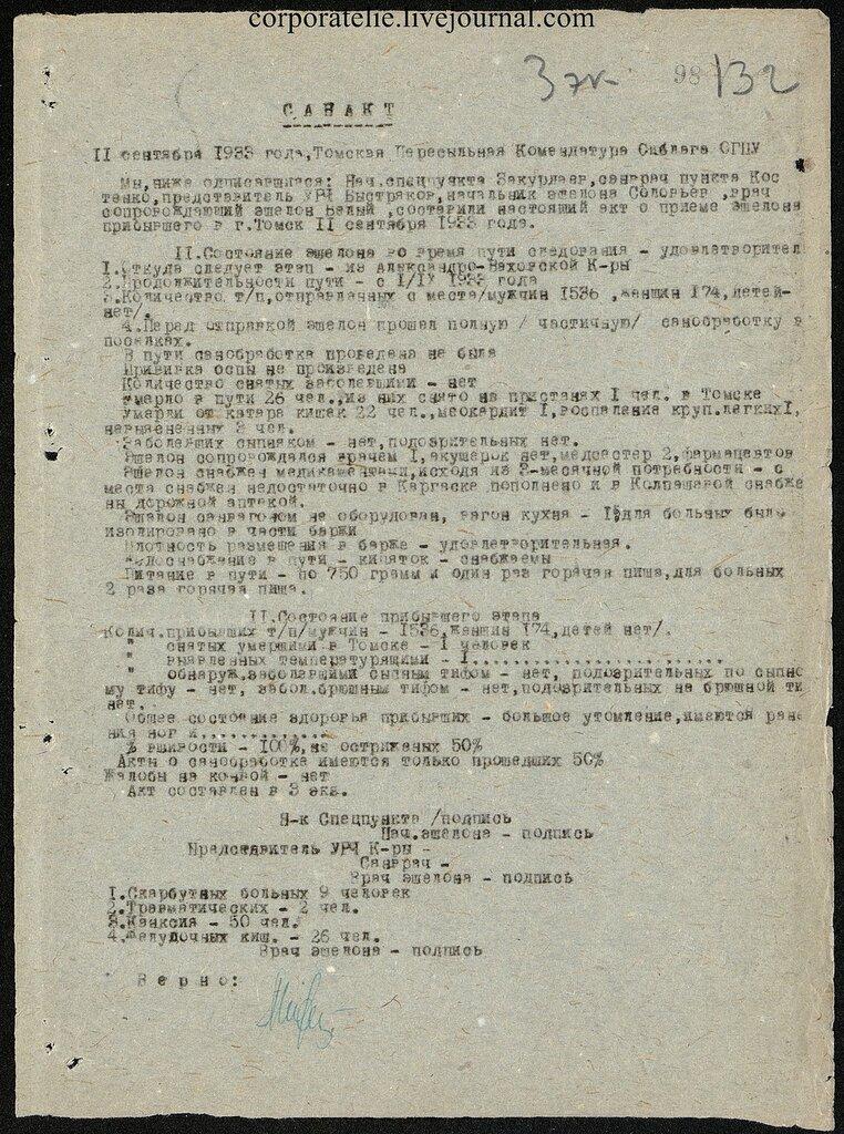 П-7, оп.1, д.628, 152.jpg