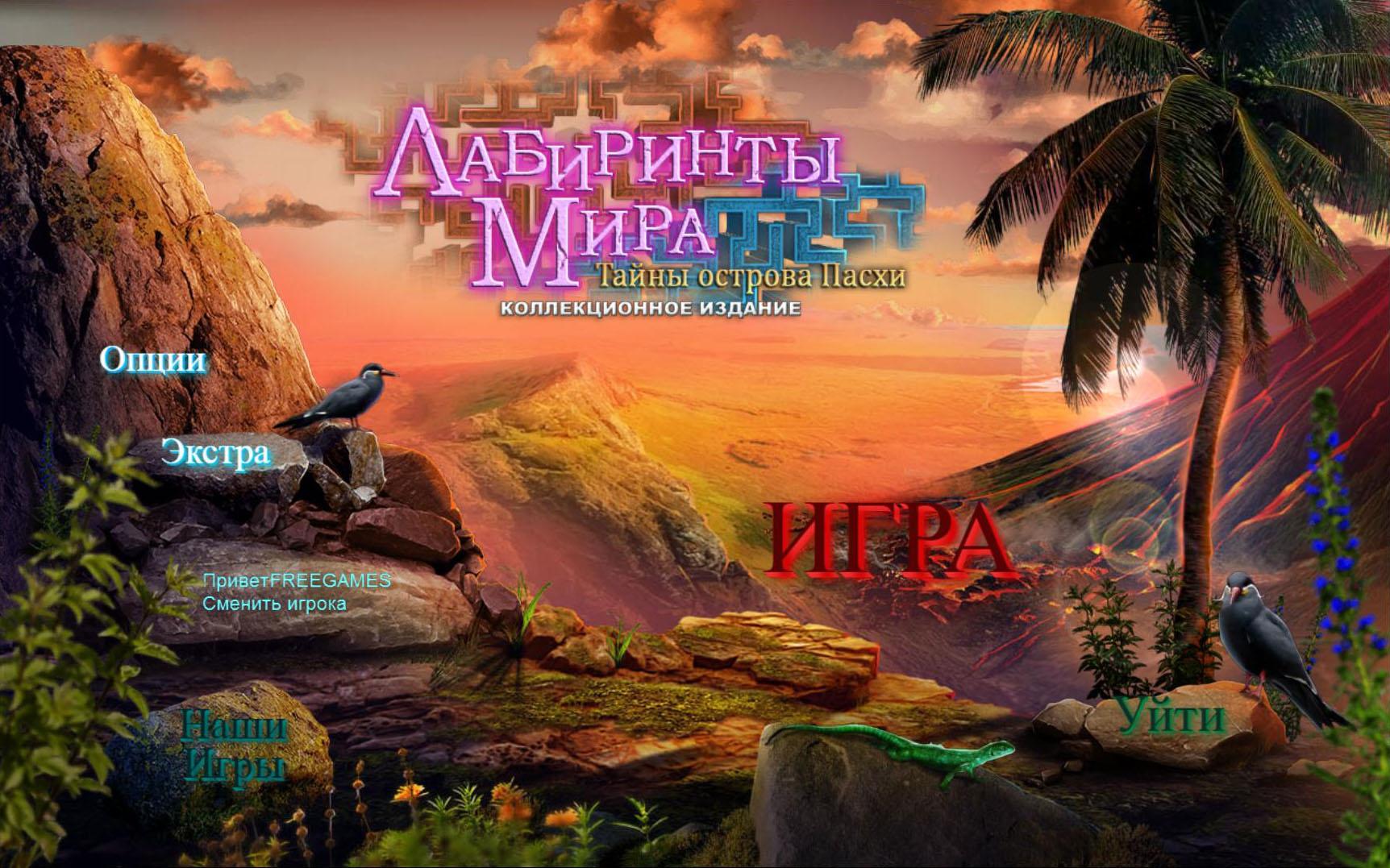 Лабиринты мира 5: Тайны острова Пасхи. Коллекционное издание   Labyrinths of the World 5: Secrets of Easter Island CE (Rus)