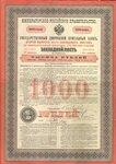 Государственный дворянский земельный банк  1000 рублей  1898 год.