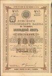 Донской земельный банк 1911 год.