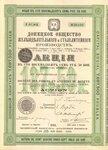 Донецкое общество железоделательного и сталелитейного производств   1911 год