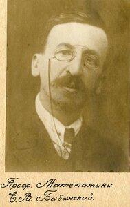 профессор математики Е.В. Бабанский