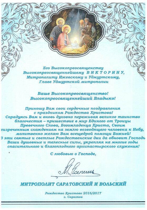 Поздравления с рождеством христовым от патриарха