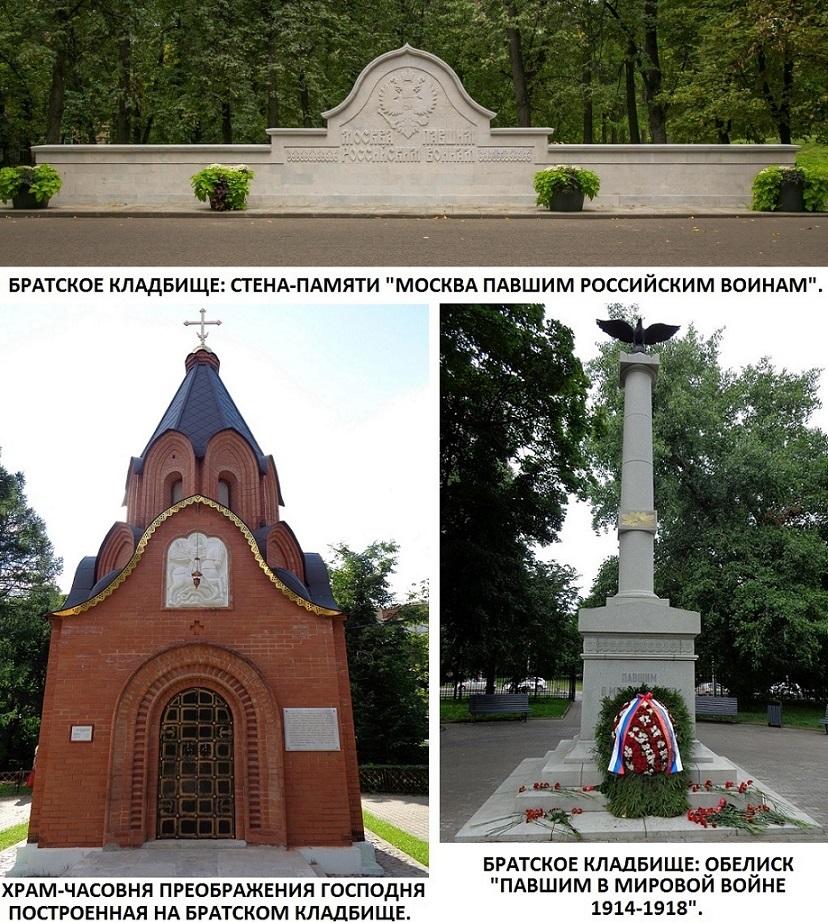 О строительстве торгово-развлекательного центра на Братском кладбище героев Первой Мировой войны. 0_176eec_d3b3fad8_orig