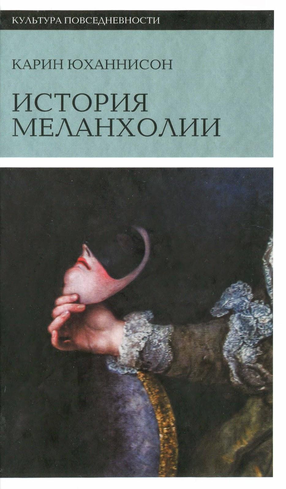 127278_yuhannison_k_istoriya_melanholii_kultura_povsednevnosti_2011.jpg
