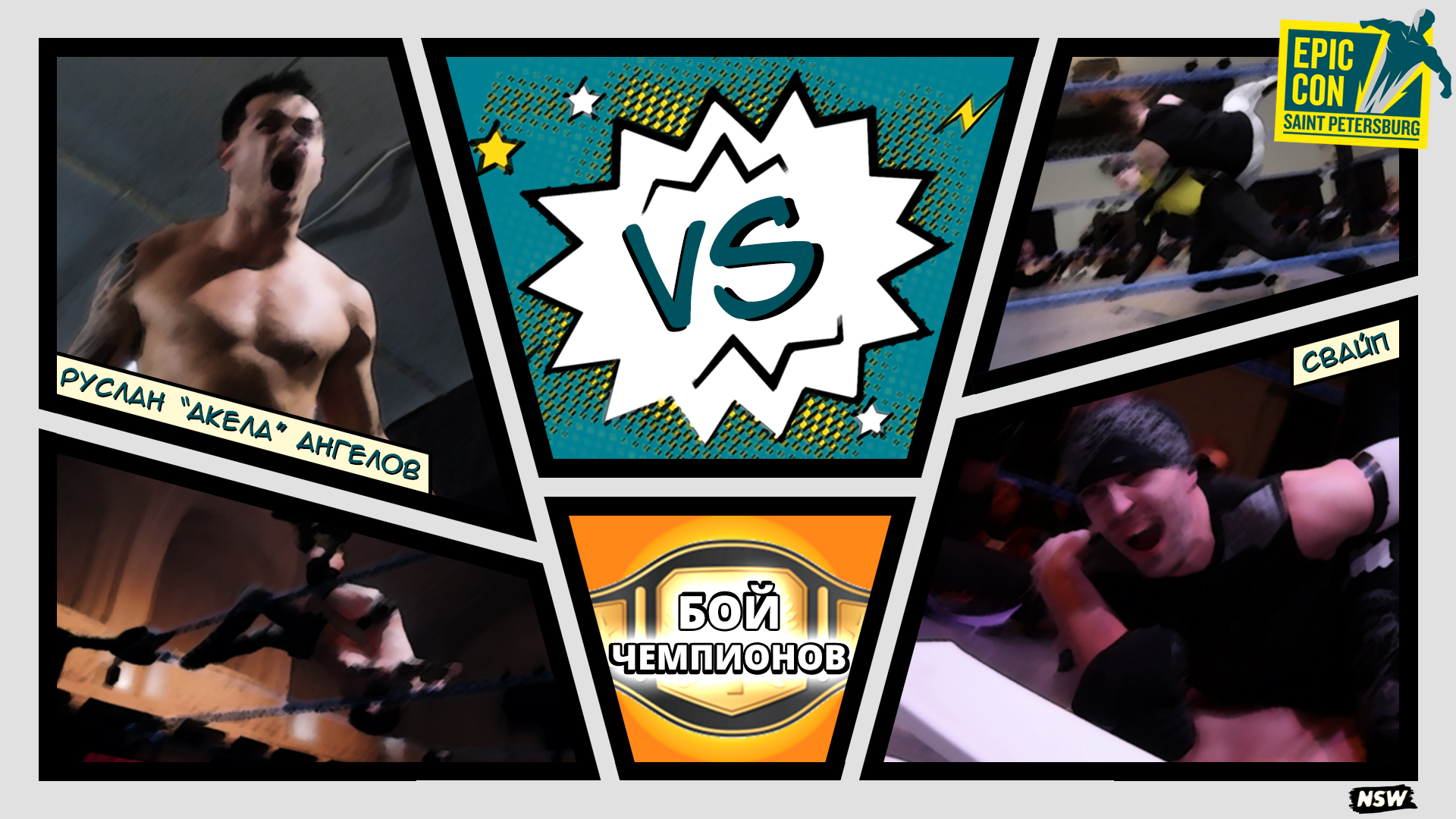 NSW Epic Con 2017: Свайп против Руслана 'Акелы' Ангелова