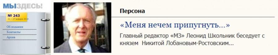 № 243. 21 – 27 января 2010