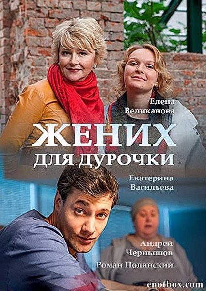 Жених для дурочки (1-2 серии из 2) / 2017 / РУ / WEB-DLRip + WEB-DL (1080p)