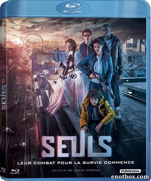 Одни / Seuls (2017/BDRip/HDRip)