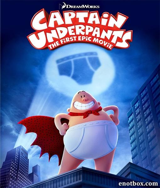 Капитан Подштанник: Первый эпический фильм / Captain Underpants: The First Epic Movie (2017/CAMRip)