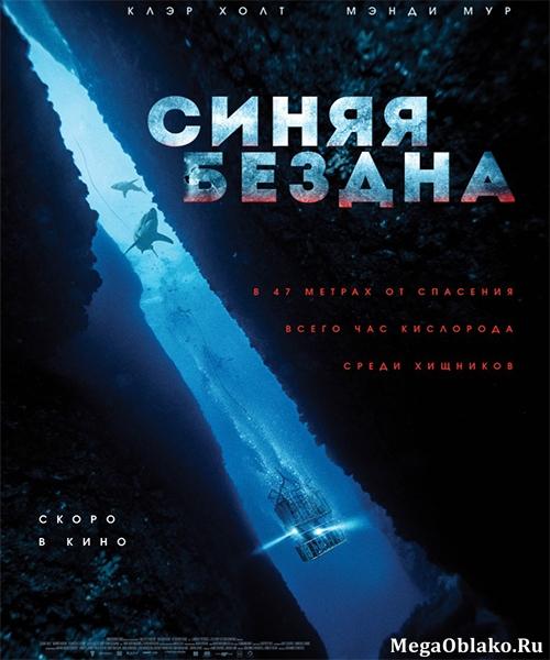 Синяя бездна / 47 Meters Down / In the Deep (2017/DVDRip)