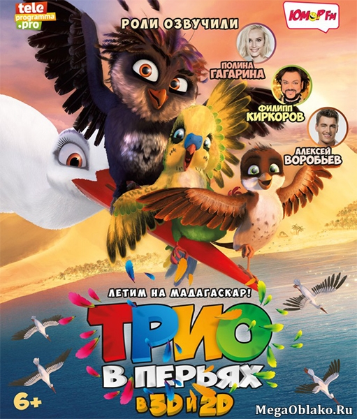 Трио в перьях / A Stork's Journey (2017/WEB-DL/WEB-DLRip)