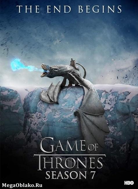 Игра престолов / Game of Thrones - Сезон 7, Серии 1-2 (7) [2017, WEB-DLRip | WEB-DL 720p, 1080p] (Кравец | LostFilm | FOX)