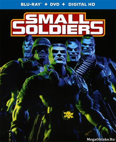 Солдатики / Small Soldiers (1998/BDRip/HDRip)