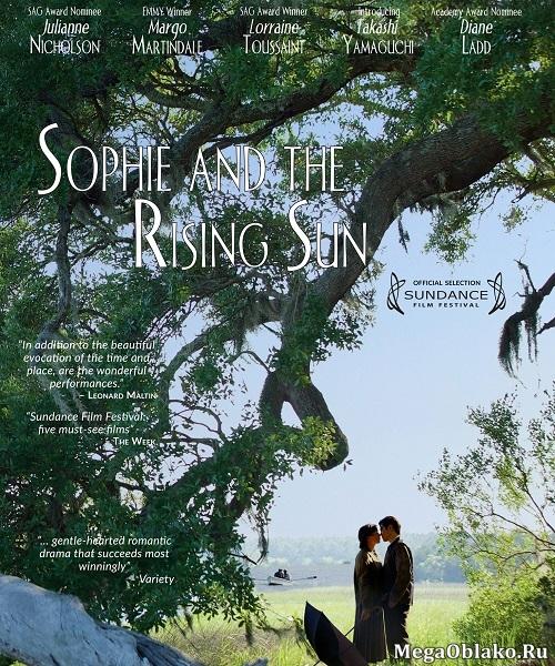 Софи и восходящее солнце / Sophie and the Rising Sun (2016/WEB-DL/WEB-DLRip)